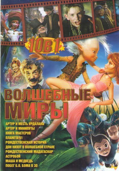 Волшебные миры (Артур и месть урдалака / Артур и минипуты / Книга мастеров / Планета 51 / Рождественская история / Дон Кихот в волшебной стране / Рожд на DVD