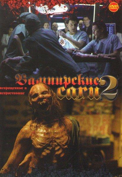 Вампирские саги 02 (Воины света / Дракула / Дракула 2000 / Дракула 2 Вознесение / Дракула 3 Наследие / Интервью с вампиром / Голод / День вампира / Ва на DVD