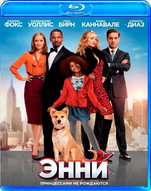 Энни (Blu-ray) на Blu-ray