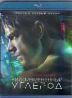 Видоизмененный углерод (10 серий) (2 Blu-ray)