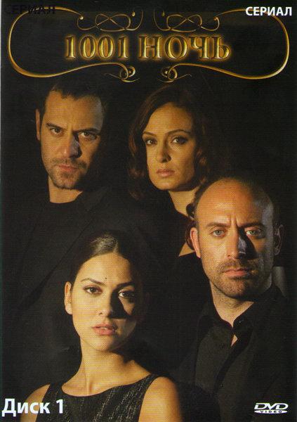 1001 ночь (Тысяча и одна ночь) 1,2,3 Сезоны (90 серий) (3 DVD) на DVD