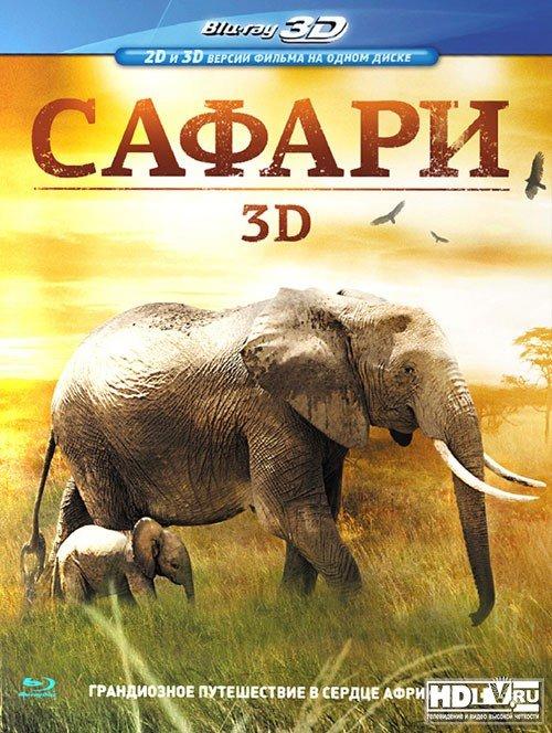 Сафари 3D+2D (Blu-ray) на Blu-ray