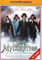 Три мушкетера (10 серий)