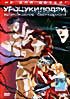 Уроцукидодзи 2: Возвращение сверхдемона   на DVD