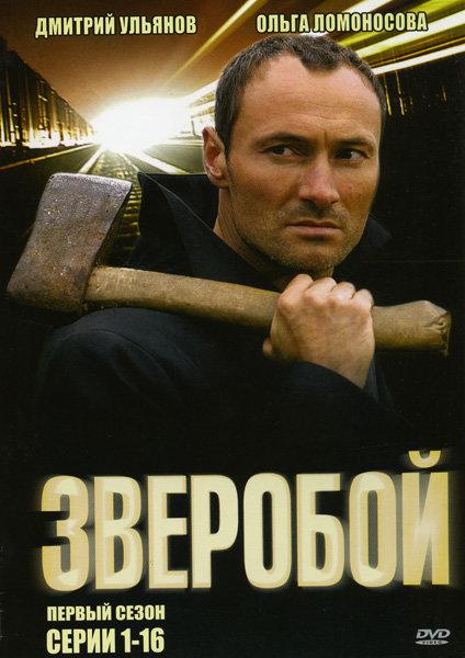 Зверобой (16 серий) на DVD