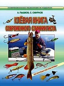 Ловля щуки 1,2/Рыболов/Воблеры на DVD