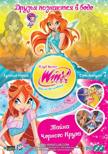 WINX Club Школа волшебниц 7 Специальный выпуск (Друзья познаются в беде (5 серии) / Тайна Черного Круга (4 серии)) (2 DVD) на DVD