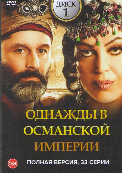 Однажды в Османской империи (33 серии) (2 DVD) на DVD