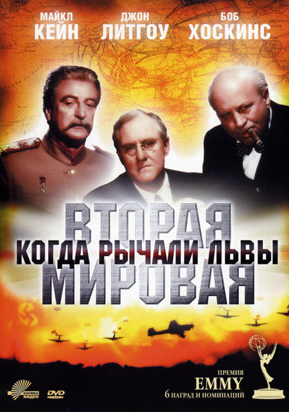Вторая мировая Когда рычали львы на DVD