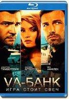 Va банк (Ва банк) (Blu-ray)