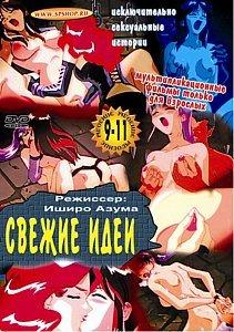 СВЕЖИЕ ИДЕИ 9-11 на DVD