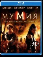 Мумия 3 Гробница императора драконов 3D (Blu-ray)