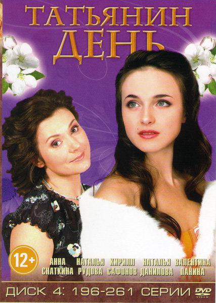 Татьянин день (196-261 серии) на DVD