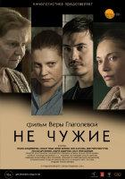 Не чужие (Blu-ray)