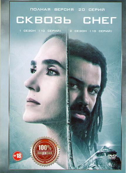 Сквозь снег 1,2 Сезоны (20 серий) на DVD