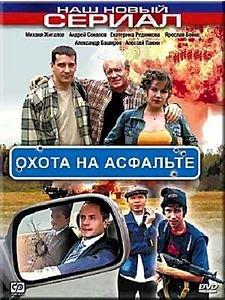 Охота на асфальте на DVD