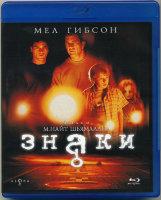 Знаки (Blu-ray)*