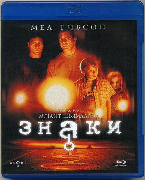 Знаки (Blu-ray)* на Blu-ray