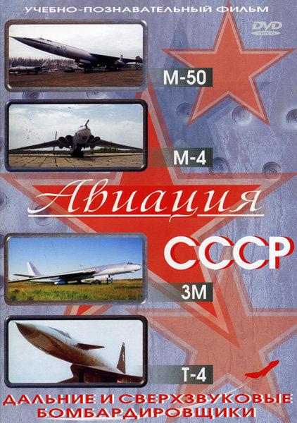 Авиация СССР  М-50  М-4  3М Т-4 (Дальние и сверхзвуковые бомбардировщики) на DVD
