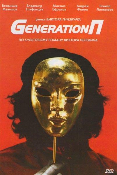 Generation П на DVD