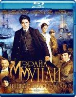 Мэрайа Мунди и шкатулка Мидаса (Мэрайа Мунди и шкатулка проклятия) (Blu-ray)