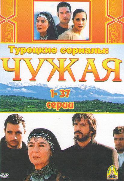 Чужая (Ее тоска по родине) (75 серий) (2 DVD) на DVD