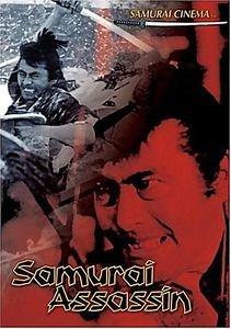 Самурай убийца   на DVD