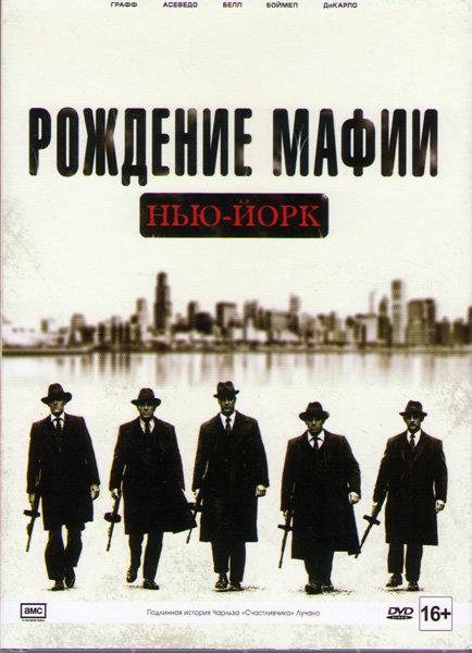 Рождение мафии Нью Йорк 1 Сезон (8 серий) на DVD