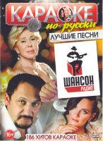 Караоке по русски Лучшие песни радио шансон 186 хитов