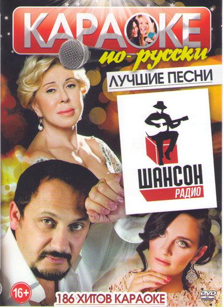 Караоке по русски Лучшие песни радио шансон 186 хитов  на DVD