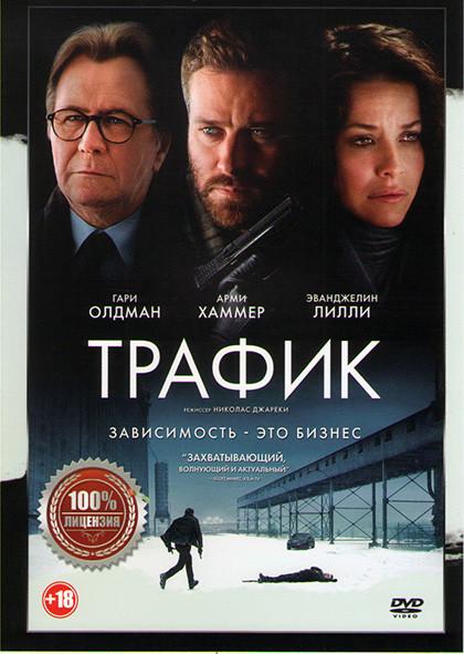 Трафик* на DVD