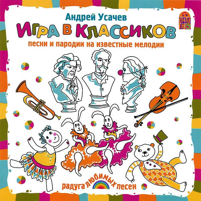 Игра в классиков (Аудиокнига CD)