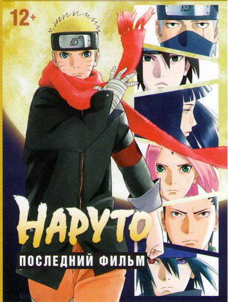 Наруто Последний фильм на DVD
