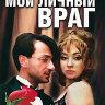 Мой личный враг (5 серий) на DVD