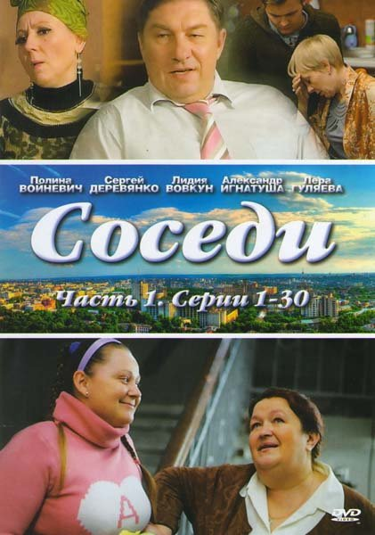 Соседи (30 серий) на DVD
