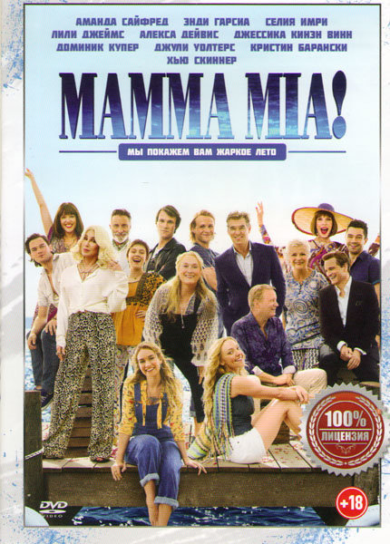 Мамма миа 2 / (Маmma mia 2) на DVD