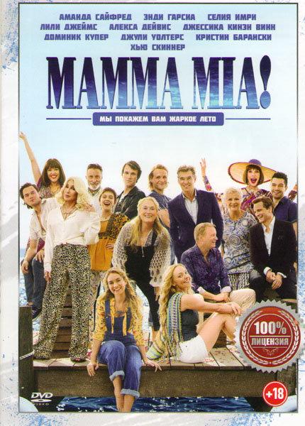 Мамма миа 2 / (Маmma mia 2)