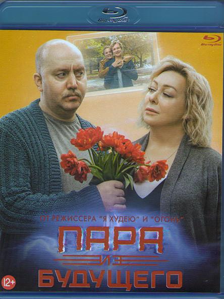 Пара из будущего (Blu-ray)* на Blu-ray