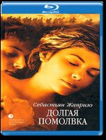Долгая помолвка (Blu-ray)