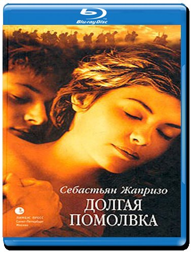 Долгая помолвка (Blu-ray)* на Blu-ray