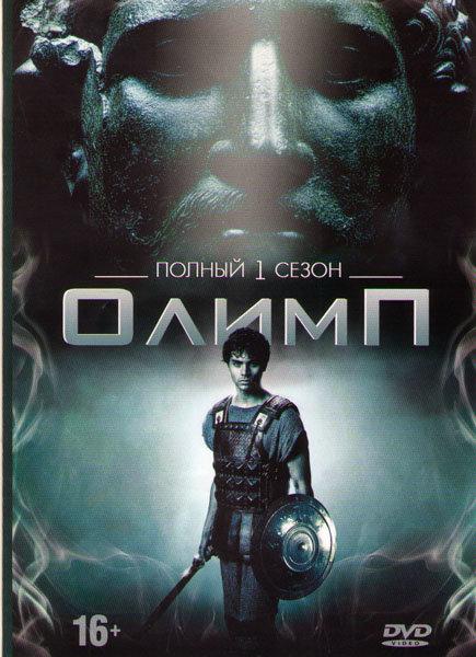 Олимп 1 Сезон (13 серий) на DVD