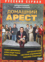 Домашний арест (12 серий)