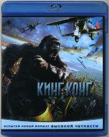Кинг Конг 3D (Blu-ray)