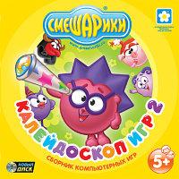 Смешарики Калейдоскоп игр 2 (PC CD)