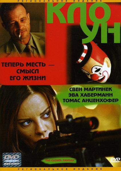 Клоун на DVD