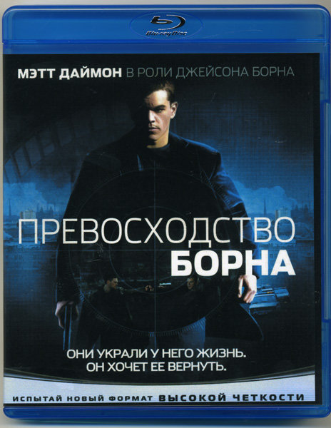 Превосходство Борна (Blu-ray)* на Blu-ray