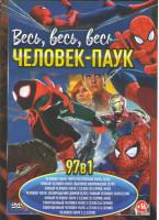 Весь весь весь Человек паук (Человек паук Через вселенные (2018) / Человек паук Возвращение домой / Новый Человек паук / Новый Человек паук Высокое на
