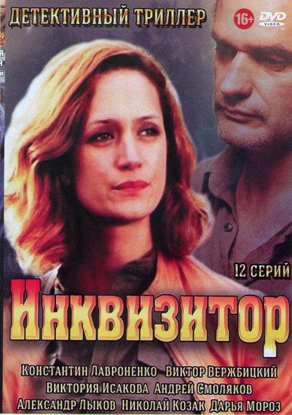 Инквизитор (12 серий) на DVD