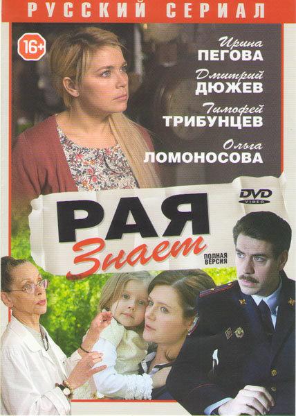 Рая знает (10 серий) на DVD