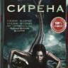 Сирена 1,2 Сезоны (26 серий)  на DVD